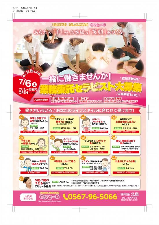 2017年稲沢オープン時スタッフ募集表面※最終2